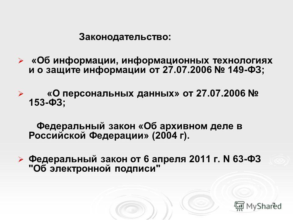 7 Законодательство: «Об информации, информационных технологиях и о защите информации от 27.07.2006 149-ФЗ; «Об информации, информационных технологиях и о защите информации от 27.07.2006 149-ФЗ; «О персональных данных» от 27.07.2006 153-ФЗ; «О персона