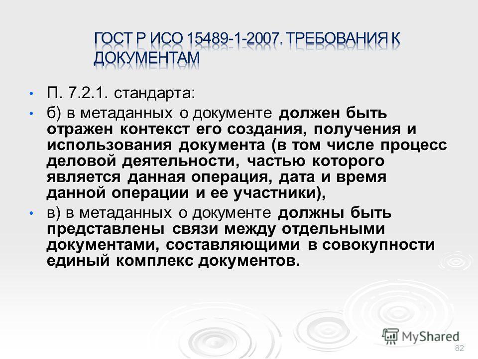 П. 7.2.1. стандарта: П. 7.2.1. стандарта: б) в метаданных о документе должен быть отражен контекст его создания, получения и использования документа (в том числе процесс деловой деятельности, частью которого является данная операция, дата и время дан