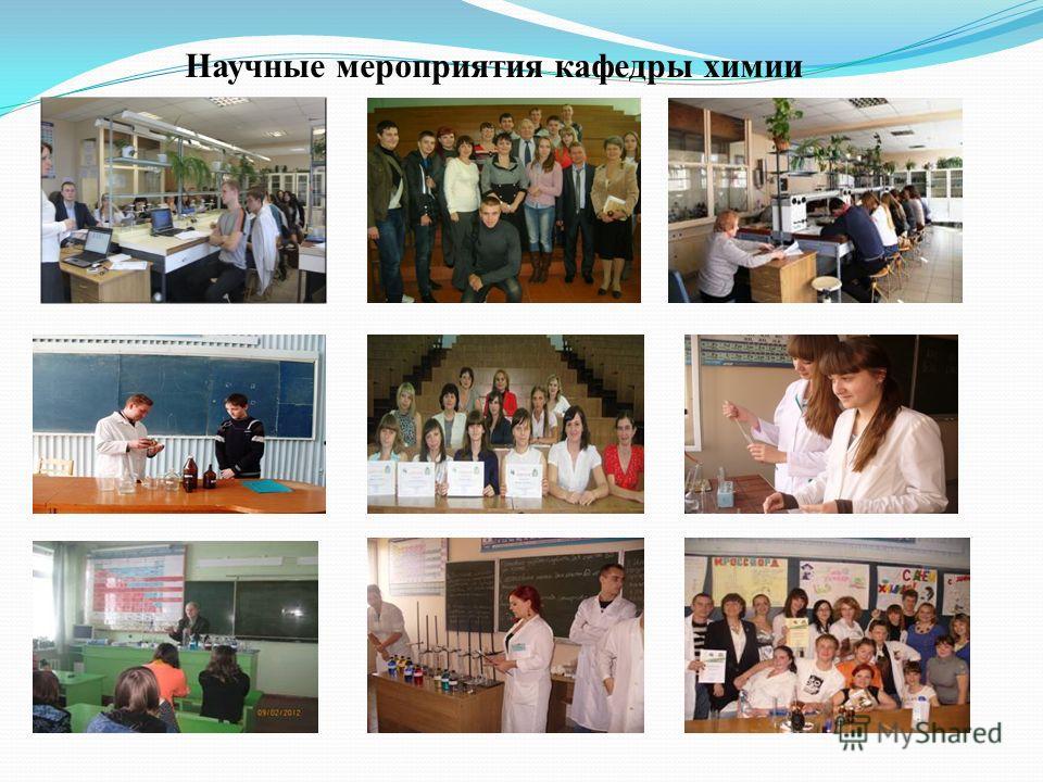 Научные мероприятия кафедры химии