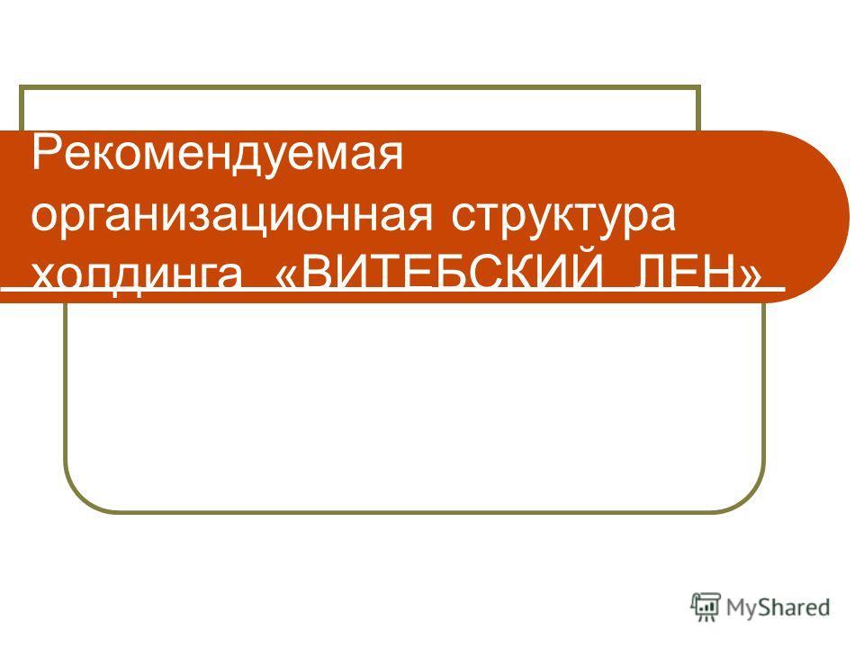 Рекомендуемая организационная структура холдинга «ВИТЕБСКИЙ ЛЕН»