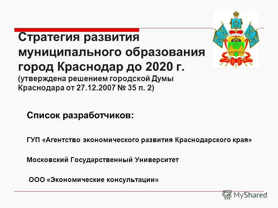 Презентацию на тему стратегия развития красноярского края