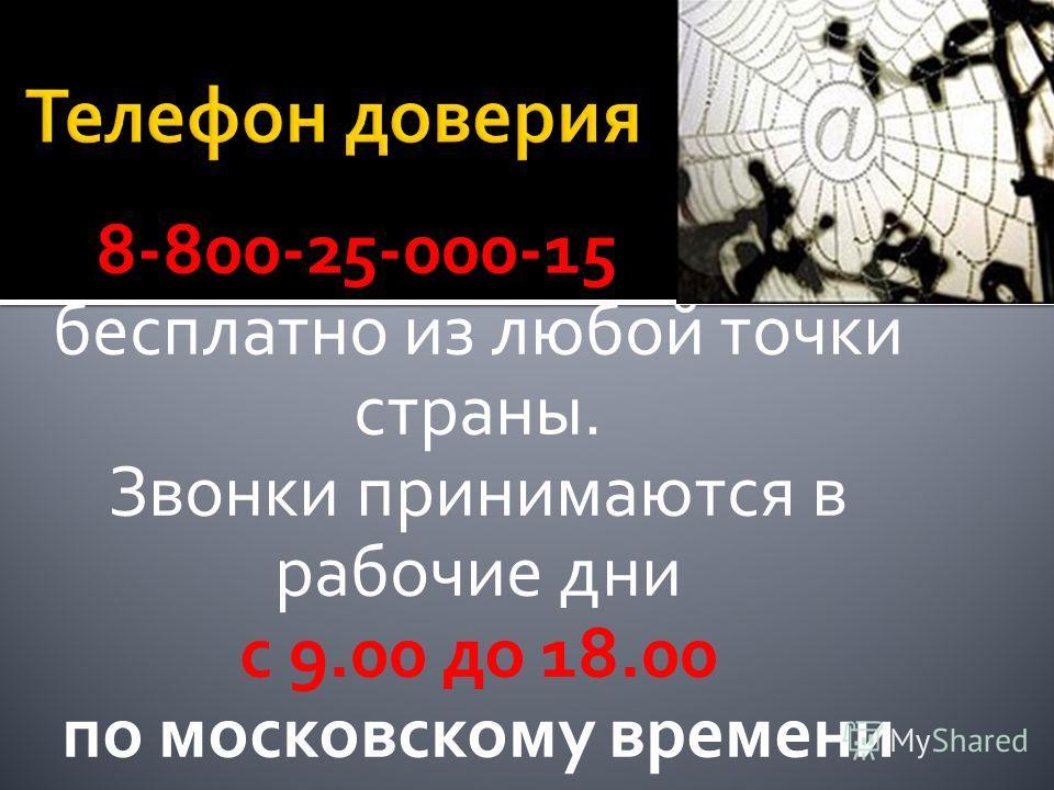 8-800-25-000-15 бесплатно из любой точки страны. Звонки принимаются в рабочие дни с 9.00 до 18.00 по московскому времени