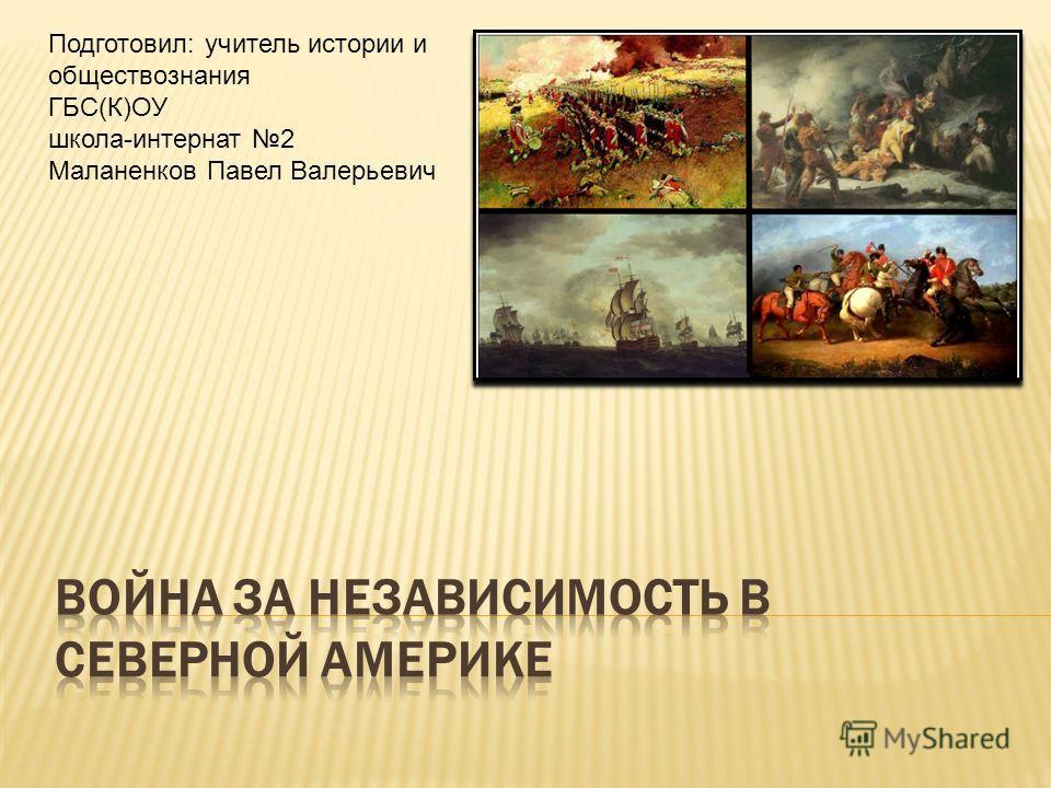 Подготовил: учитель истории и обществознания ГБС(К)ОУ школа-интернат 2 Маланенков Павел Валерьевич