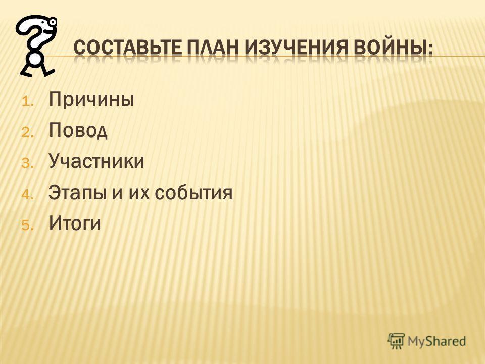 1. Причины 2. Повод 3. Участники 4. Этапы и их события 5. Итоги