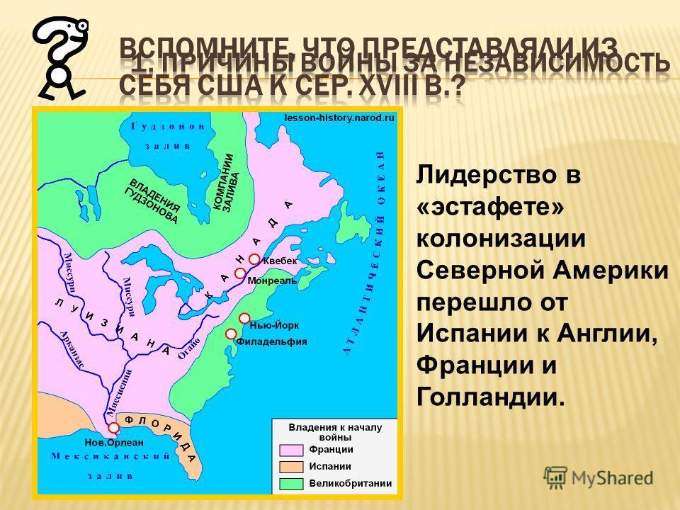 Лидерство в «эстафете» колонизации Северной Америки перешло от Испании к Англии, Франции и Голландии.