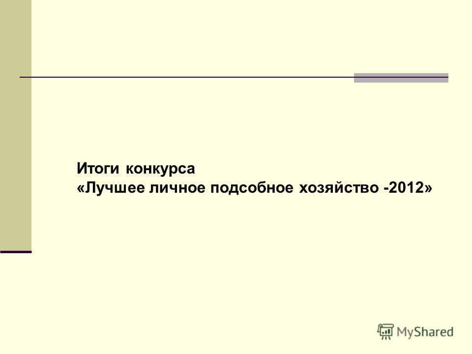 Итоги конкурса «Лучшее личное подсобное хозяйство -2012»