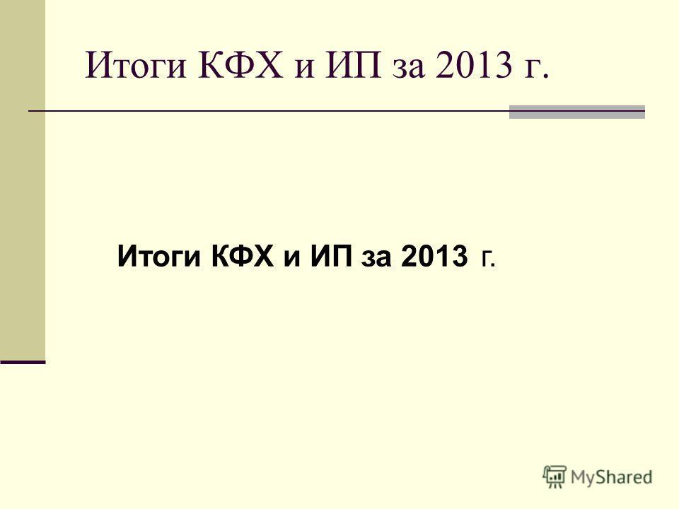 Итоги КФХ и ИП за 2013 г.