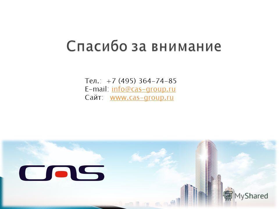 Тел.: +7 (495) 364-74-85 E-mail: info@cas-group.ruinfo@cas-group.ru Сайт: www.cas-group.ruwww.cas-group.ru
