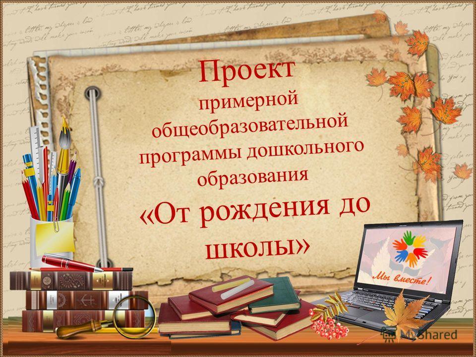 Проект примерной общеобразовательной программы дошкольного образования «От рождения до школы»