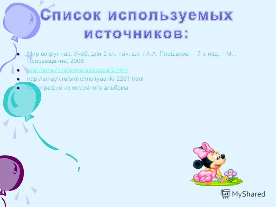Хочу пожелать всем детям, чтобы у каждого была дружная и счастливая семья!