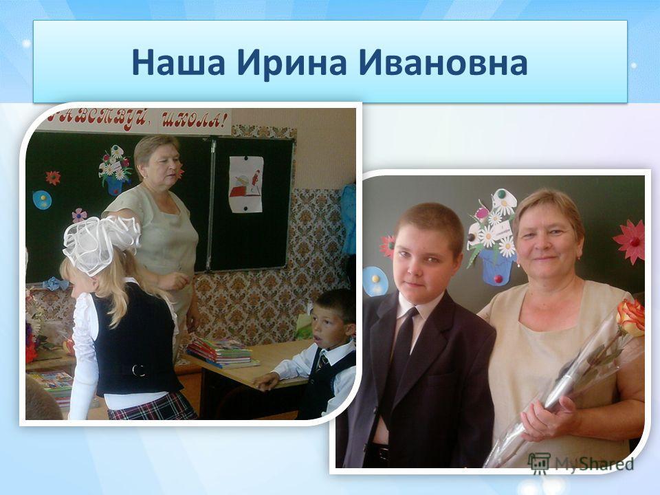 Наша Ирина Ивановна