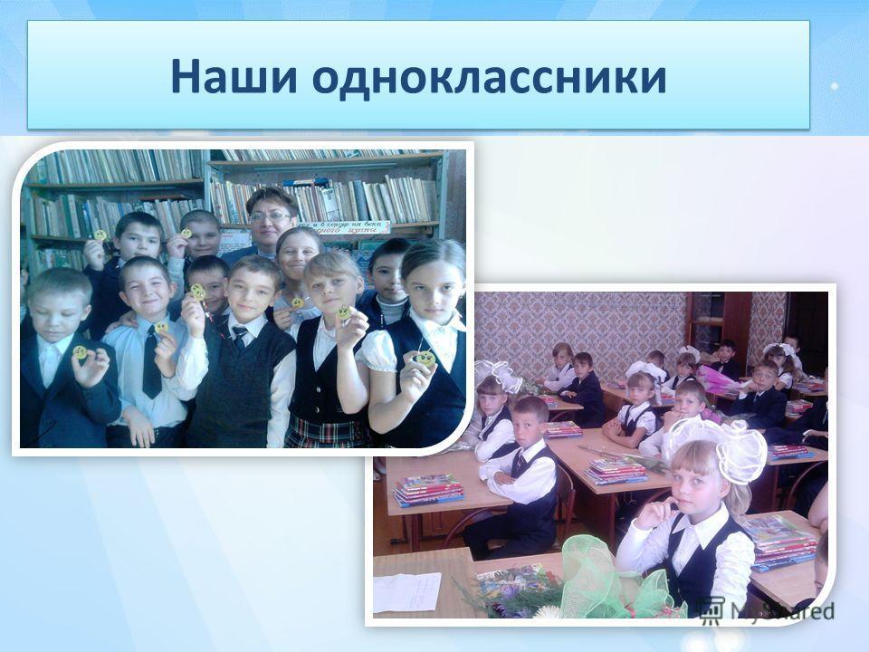 Наши одноклассники