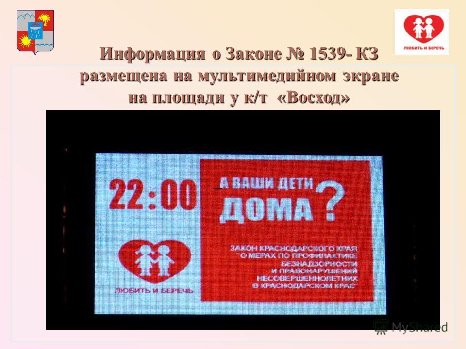 Информация о Законе 1539- КЗ размещена на мультимедийном экране на площади у к/т «Восход»