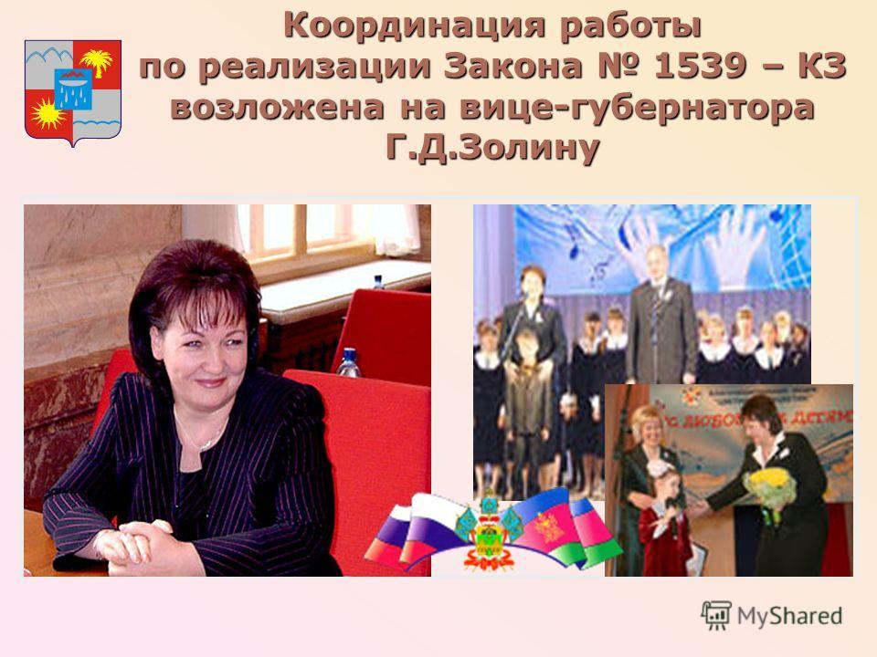 Координация работы по реализации Закона 1539 – КЗ возложена на вице-губернатора Г.Д.Золину