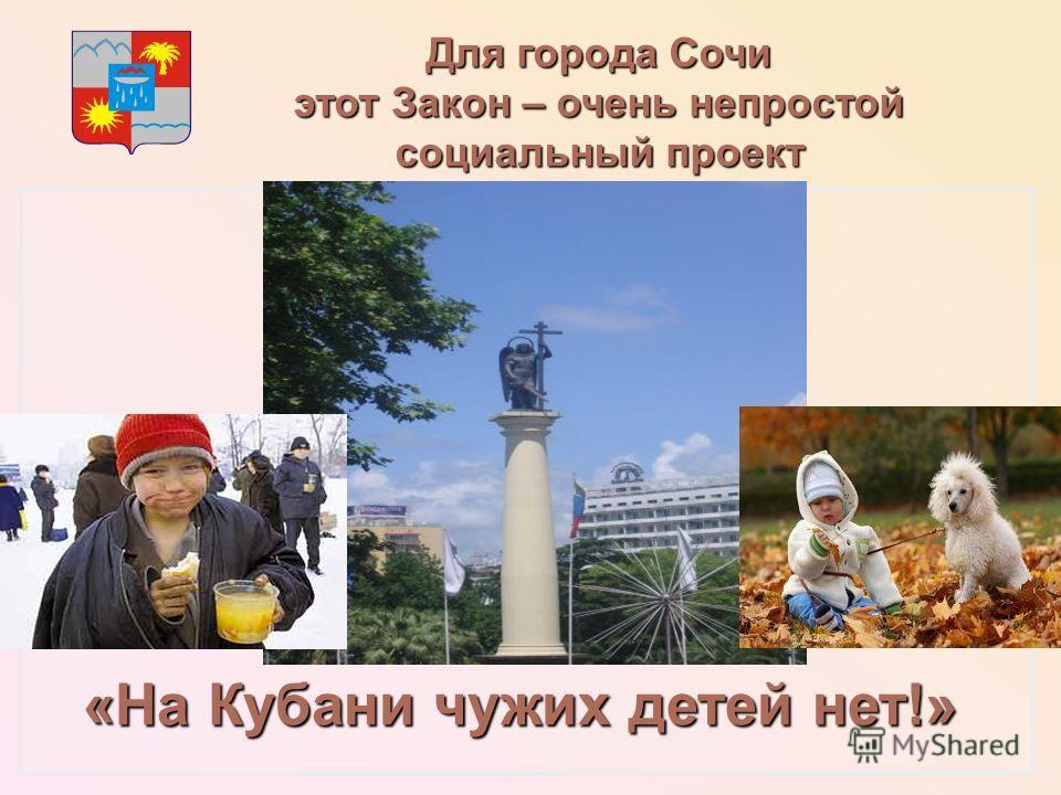 «На Кубани чужих детей нет!» Для города Сочи этот Закон – очень непростой социальный проект