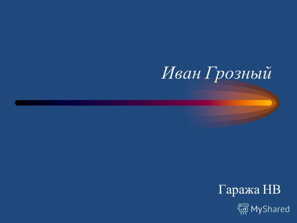 Иван Грозный Гаража НВ