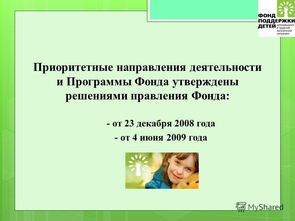 Приоритетные направления деятельности и Программы Фонда утверждены решениями правления Фонда: - от 23 декабря 2008 года - от 4 июня 2009 года