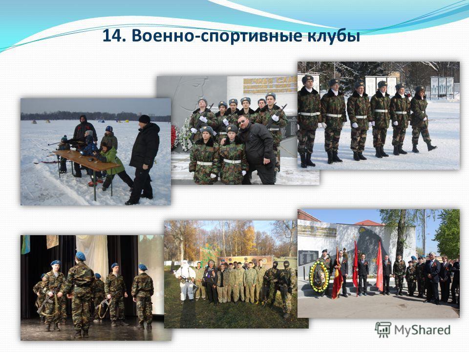 14. Военно-спортивные клубы