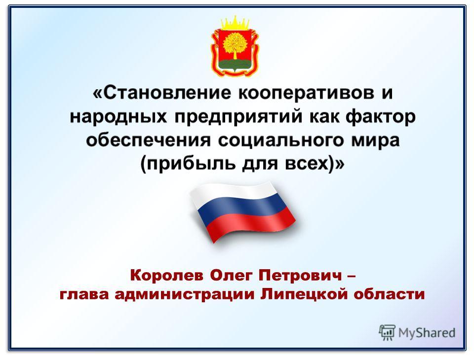 Королев Олег Петрович – глава администрации Липецкой области