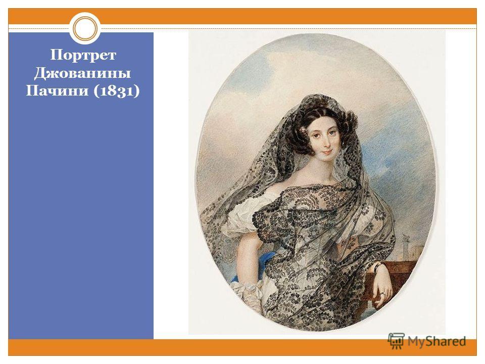 Портрет Джованины Пачини (1831)