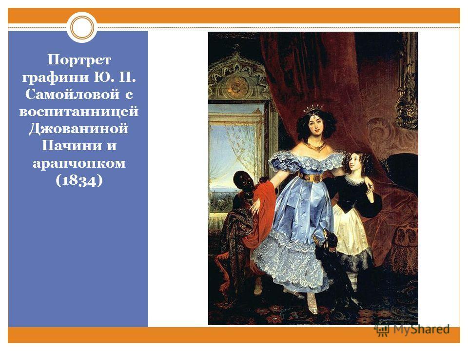 Портрет графини Ю. П. Самойловой с воспитанницей Джованиной Пачини и арапчонком (1834)
