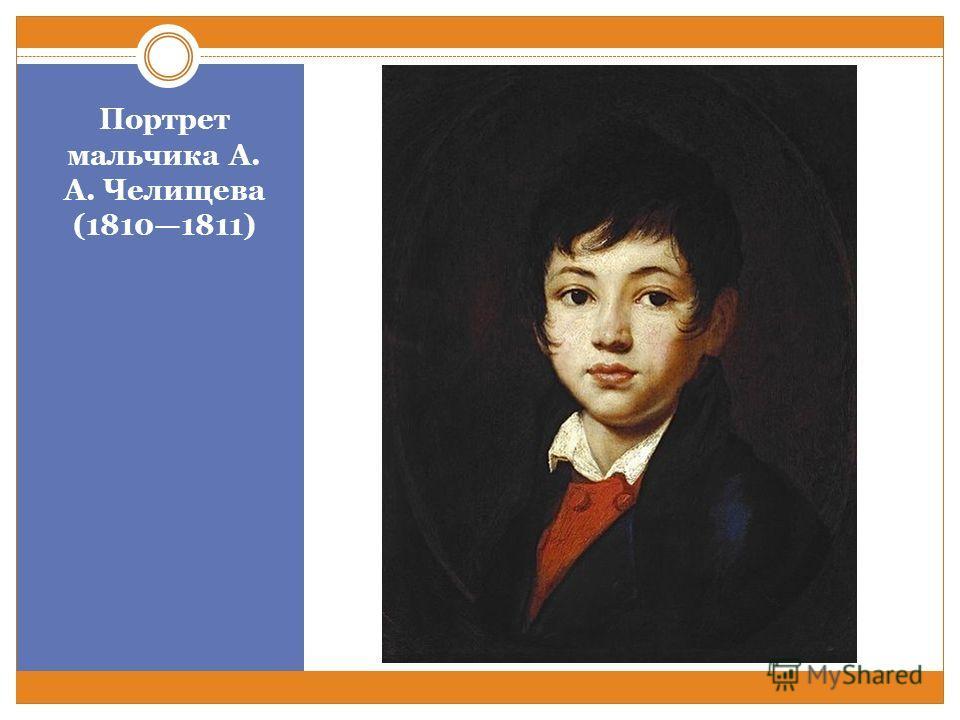 Портрет мальчика А. А. Челищева (18101811)