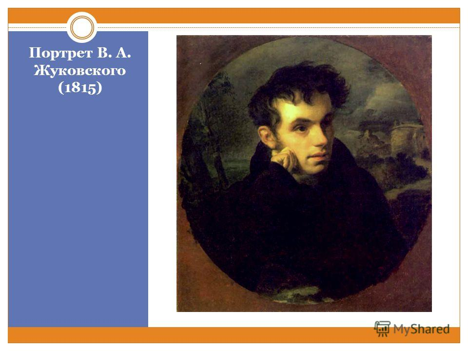 Портрет В. А. Жуковского (1815)