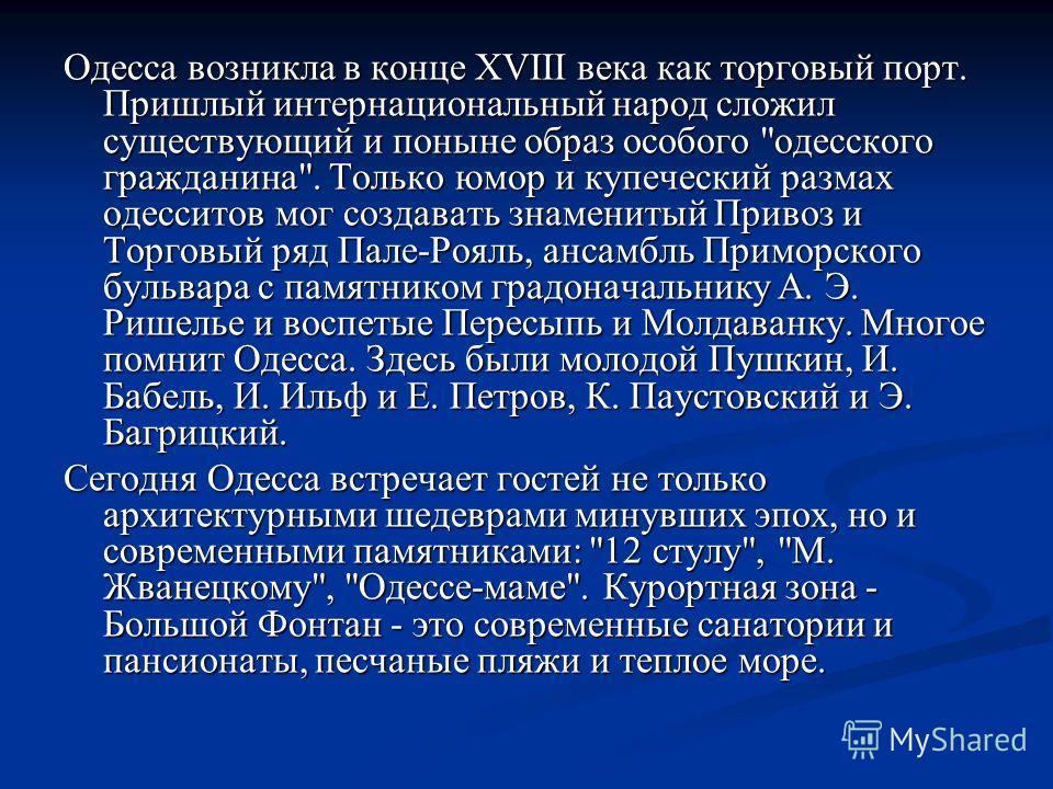 Одесса возникла в конце XVIII века как торговый порт. Пришлый интернациональный народ сложил существующий и поныне образ особого