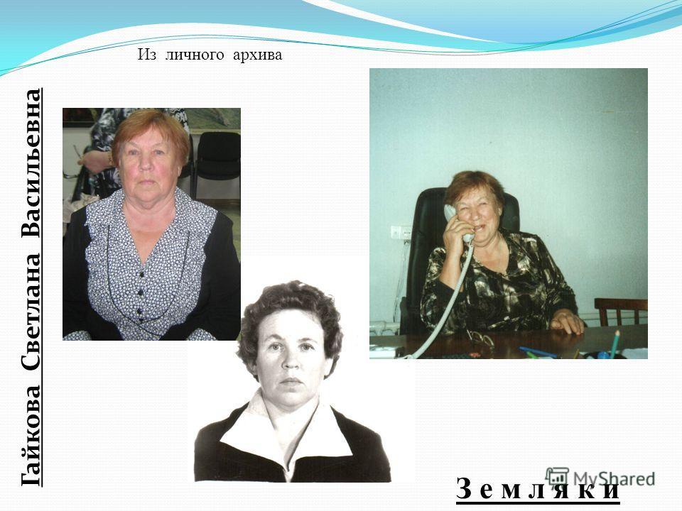 Гайкова Светлана Васильевна З е м л я к и Из личного архива