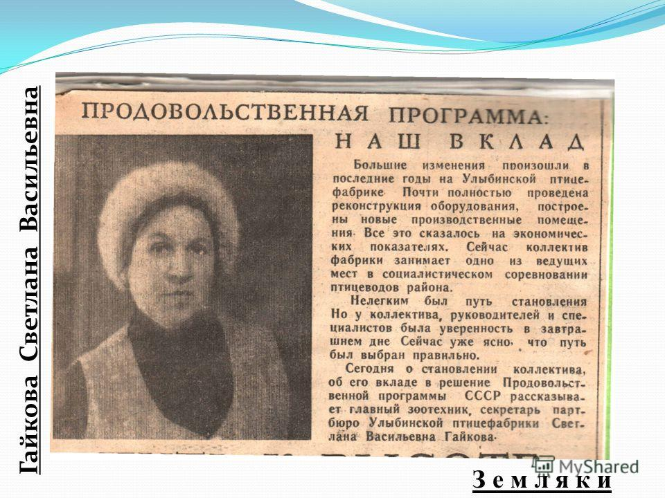 Гайкова Светлана Васильевна З е м л я к и
