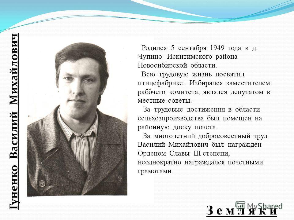 Родился 5 сентября 1949 года в д. Чупино Искитимского района Новосибирской области. Всю трудовую жизнь посвятил птицефабрике. Избирался заместителем рабочего комитета, являлся депутатом в местные советы. За трудовые достижения в области сельхозпроизв