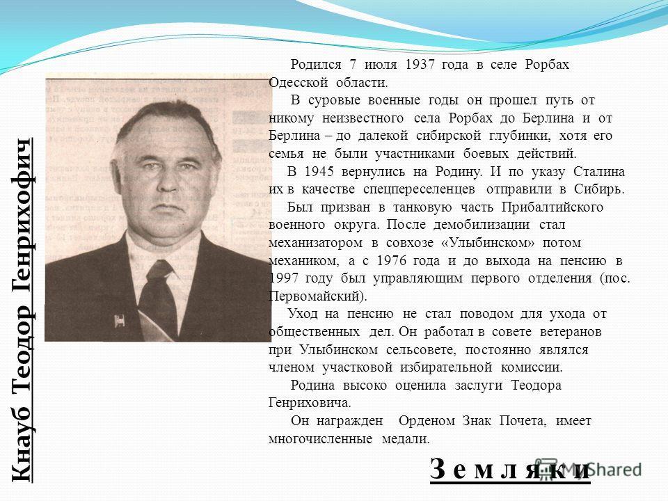 Родился 7 июля 1937 года в селе Рорбах Одесской области. В суровые военные годы он прошел путь от никому неизвестного села Рорбах до Берлина и от Берлина – до далекой сибирской глубинки, хотя его семья не были участниками боевых действий. В 1945 верн