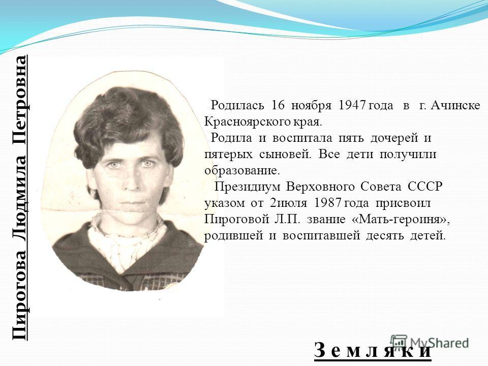 Родилась 16 ноября 1947 года в г. Ачинске Красноярского края. Родила и воспитала пять дочерей и пятерых сыновей. Все дети получили образование. Президиум Верховного Совета СССР указом от 2 июля 1987 года присвоил Пироговой Л.П. звание «Мать-героиня»,