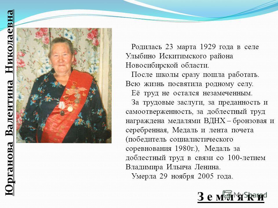 Родилась 23 марта 1929 года в селе Улыбино Искитимского района Новосибирской области. После школы сразу пошла работать. Всю жизнь посвятила родному селу. Её труд не остался незамеченным. За трудовые заслуги, за преданность и самоотверженность, за доб
