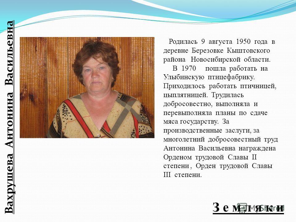 Родилась 9 августа 1950 года в деревне Березовке Кыштовского района Новосибирской области. В 1970 пошла работать на Улыбинскую птицефабрику. Приходилось работать птичницей, цыплятницей. Трудилась добросовестно, выполняла и перевыполняла планы по сдач