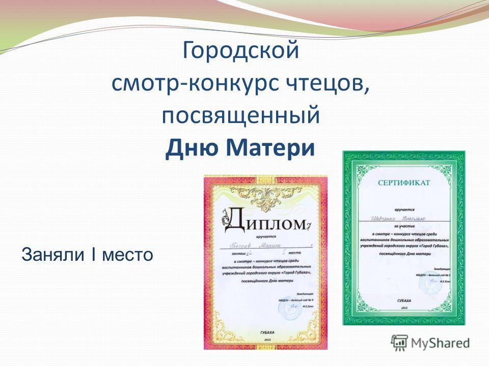 Городской смотр-конкурс чтецов, посвященный Дню Матери Заняли I место