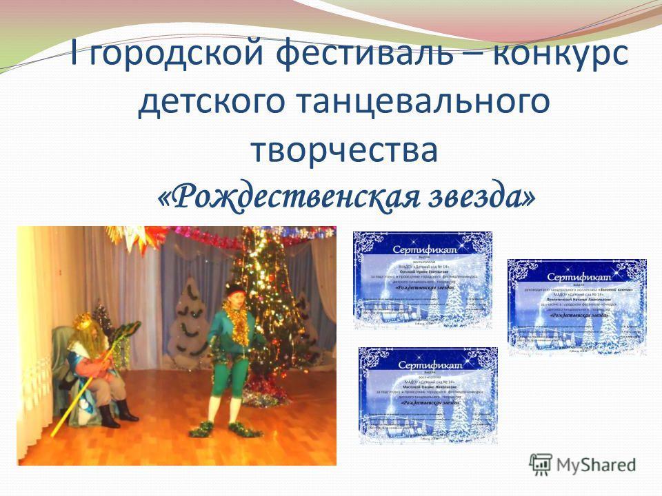 I городской фестиваль – конкурс детского танцевального творчества «Рождественская звезда»