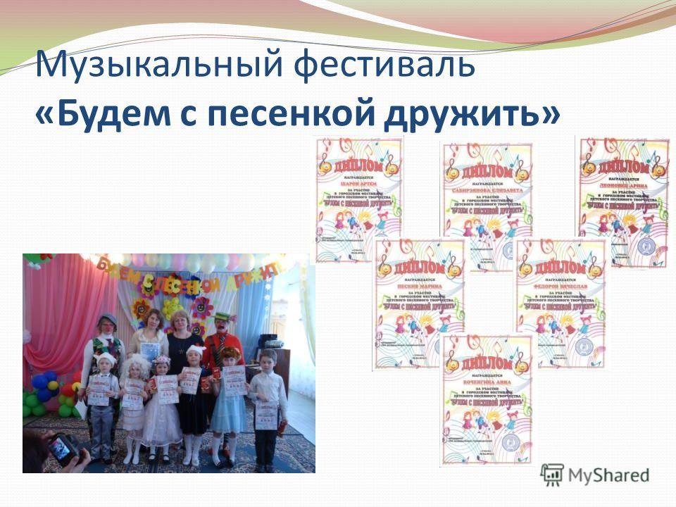Музыкальный фестиваль «Будем с песенкой дружить»