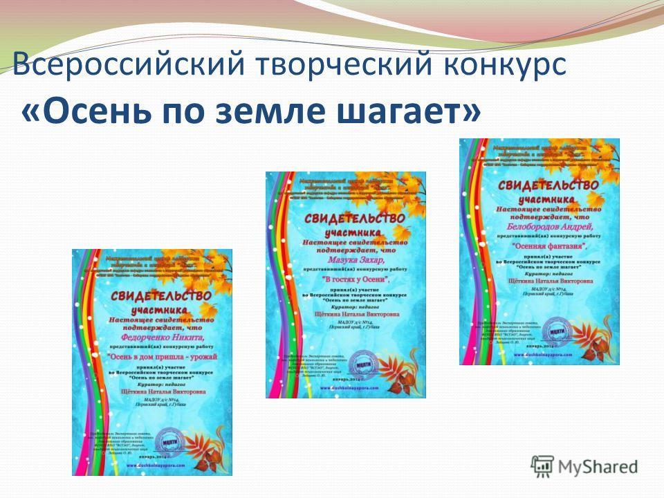 Всероссийский творческий конкурс «Осень по земле шагает»