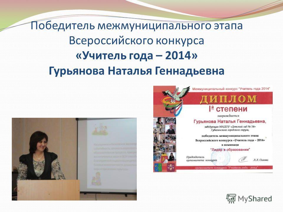 Победитель межмуниципального этапа Всероссийского конкурса «Учитель года – 2014» Гурьянова Наталья Геннадьевна