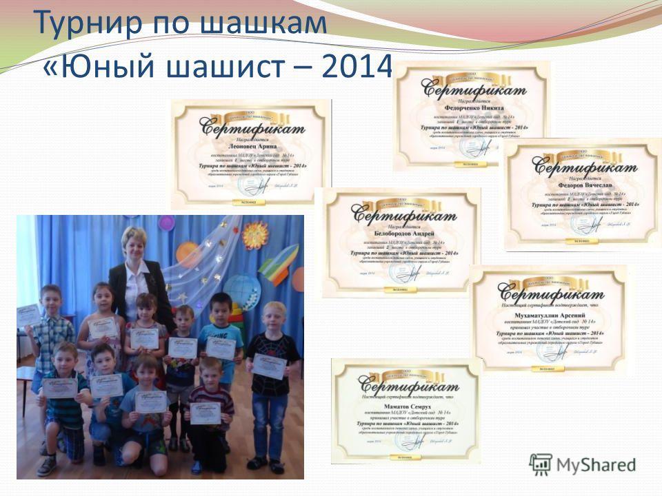 Турнир по шашкам «Юный шашист – 2014»