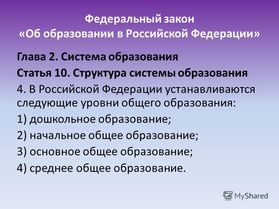 Федеральный закон «Об образовании в Российской Федерации» Глава 2. Система образования Статья 10. Структура системы образования 4. В Российской Федерации устанавливаются следующие уровни общего образования: 1) дошкольное образование; 2) начальное общ