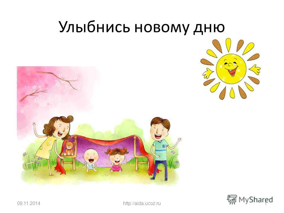 Улыбнись новому дню 09.11.2014http://aida.ucoz.ru1