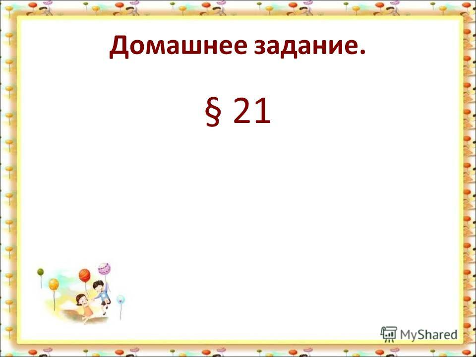 Домашнее задание. § 21
