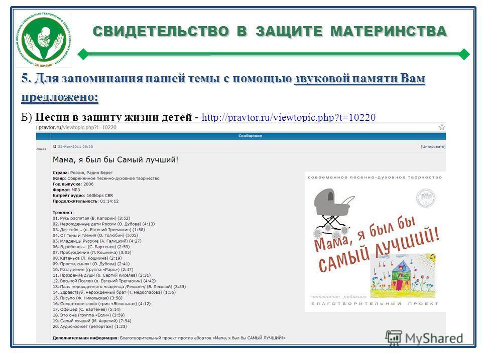 5. Для запоминания нашей темы с помощью звуковой памяти Вам предложено: Б) Песни в защиту жизни детей - http://pravtor.ru/viewtopic.php?t=10220 http://pravtor.ru/viewtopic.php?t=10220