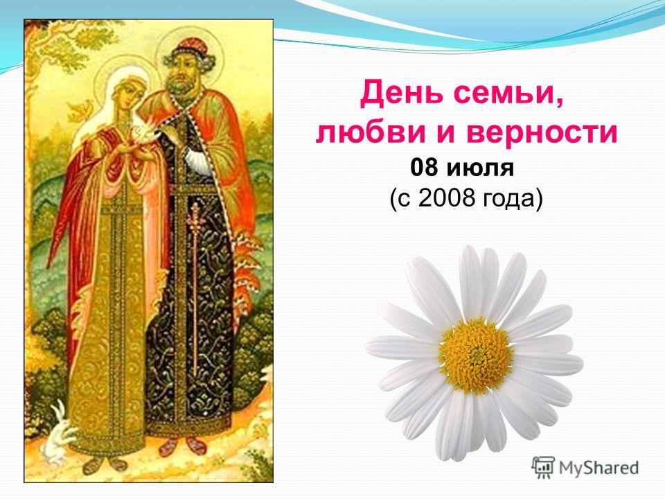 День семьи, любви и верности 08 июля (с 2008 года)