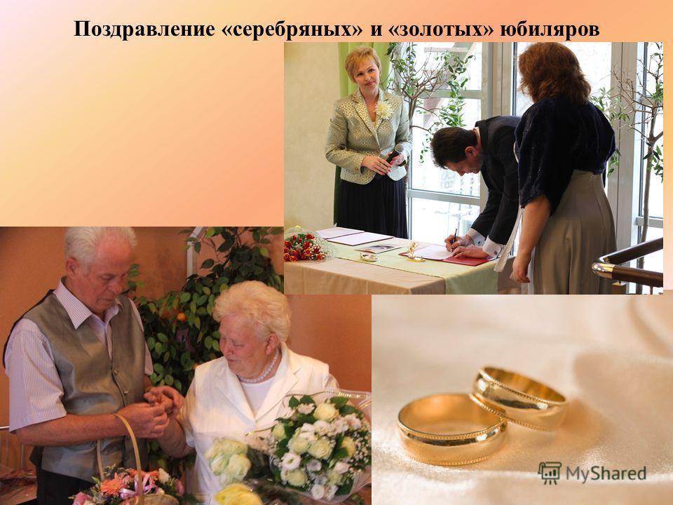 Поздравление «серебряных» и «золотых» юбиляров