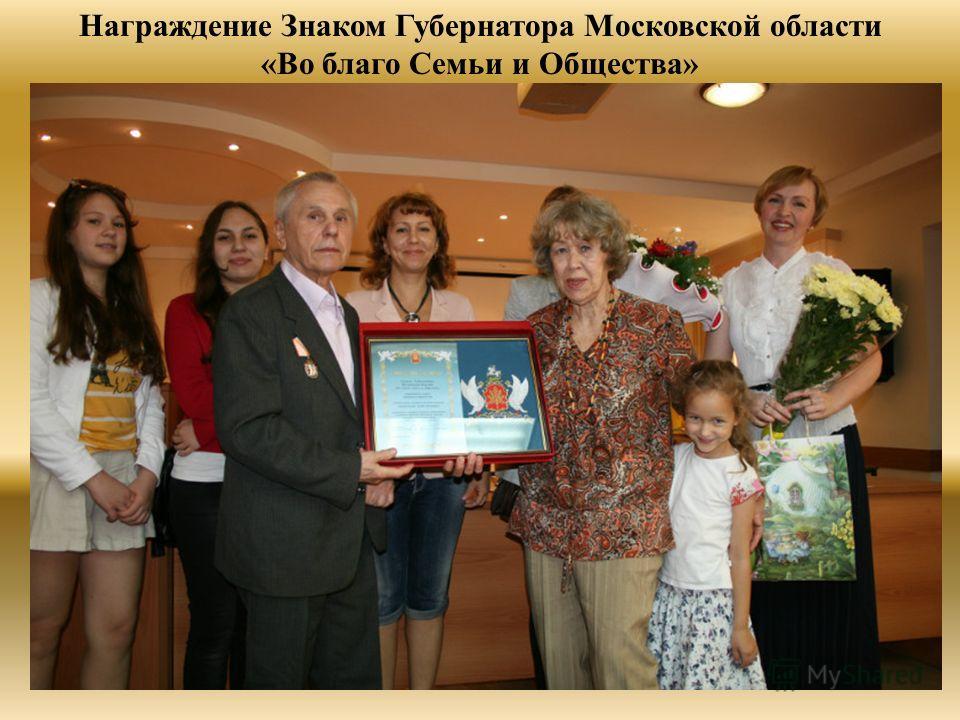 Награждение Знаком Губернатора Московской области «Во благо Семьи и Общества»