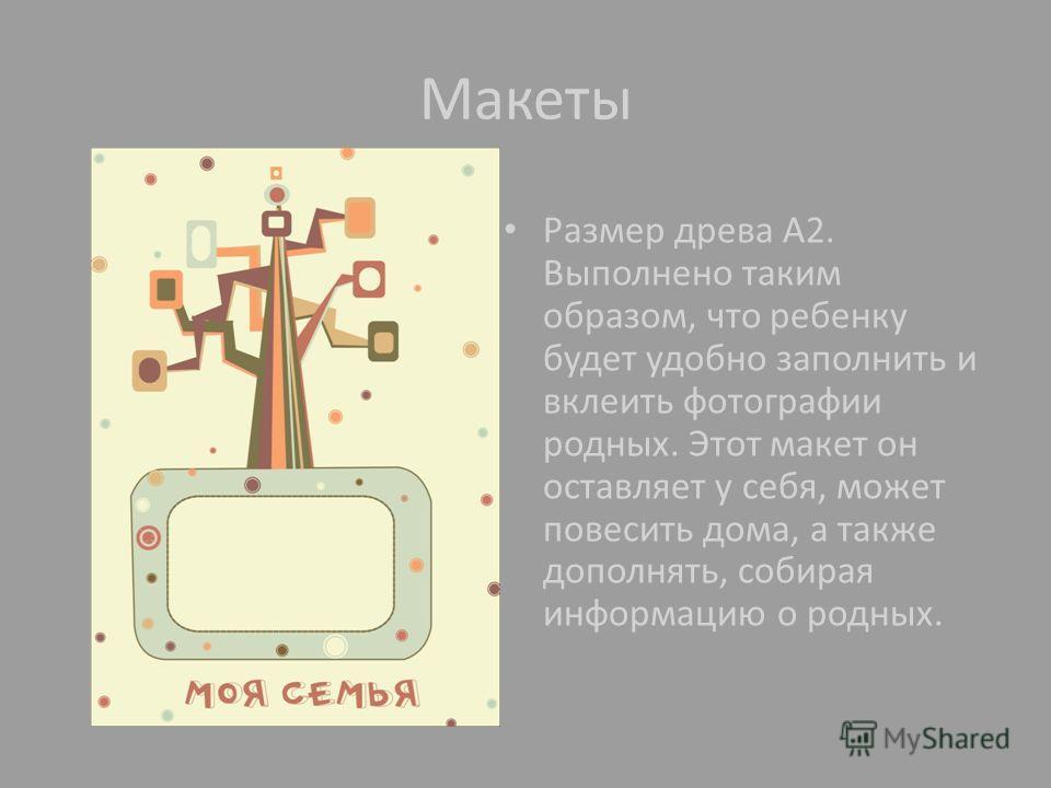 Размер древа А2. Выполнено таким образом, что ребенку будет удобно заполнить и вклеить фотографии родных. Этот макет он оставляет у себя, может повесить дома, а также дополнять, собирая информацию о родных.
