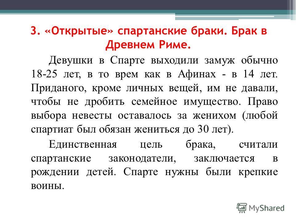 семейное право древней спарты Портал правовой информации  семейное право древней спарты фото 11
